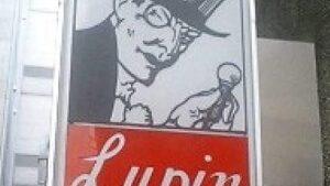 銀座の老舗バー『ルパン』で呑む